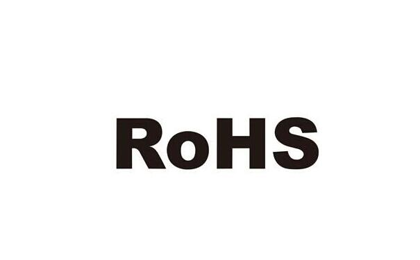 Rohs检测认证时间周期和费用是怎样的?